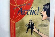 Αναζητώντας τον Αττίκ! / Αναζητώντας τον Αττίκ! 2012 Η «παράσταση της χρονιάς» ταξιδεύει στην Ελλάδα Μετά τη μεγάλη επιτυχία και τις sold out παραστάσεις σε Αθήνα και Θεσσαλονίκη, η παράσταση της χρονιάς, που αποθεώθηκε από κοινό και κριτικούς, ταξιδεύει στην Ελλάδα.