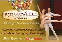 Καρυοθραύστης LATVIAN NATIONAL OPERA BALLET / 25 Δεκεμβρίου 2013 – 5 Ιανουαρίου 2014 Καρυοθραύστης LATVIAN NATIONAL OPERA BALLET & μεγάλα αστέρια της παγκόσμιας σκηνής