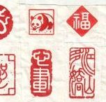 Chinese Chops and Signature Stamps