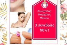 Προσφορές! / Προσφορές σε υπηρεσίες ομορφιάς από τα Beautytherapist.gr!