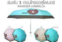 Sticker Line Umbrella (ร่มสติ๊กเกอร์ไลน์) / Sticker Line Umbrella (ร่มสติ๊กเกอร์ไลน์) Line id: rdumbrella  หรือ portrain