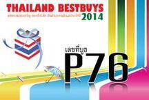 งานออกบูธประจำปี / รายละเอียดการออกบูธ งาน BIG+BIH OCTOBER 2014 งานบ้านและสวนแฟร์ 2014 งาน Thailand Bestbuys 2014