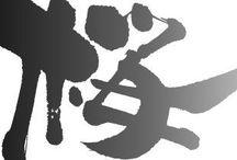 書道(calligraphy)
