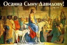 Вера в Бога! / Библейская терминология, описание событий, христианских праздников и т.п.