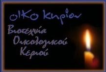 OIKOKHRION / ΚΕΡΙΑ=ΧΑΛΑΡΩΣΗ  ΚΕΡΙΑ=ΠΟΛΥΤΕΛΕΙΑ.........