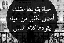 Quotes Arabic!
