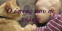 ΝΑΝΟΥΡΙΣΜΑΤΑ ΚΑΙ ΠΑΙΔΙΚΑ ΤΡΑΓΟΥΔΑΚΙΑ (NANOURISMATA AND CHILDREN'S SONGS)