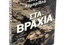 Στα Βράχια - Σπύρος Λαμπρίδης / Το νέο μυθιστόρημα του Σπύρου Λαμπρίδη ΣΤΑ ΒΡΑΧΙΑ κυκλοφορεί από τις Εκδόσεις Δίαυλος www.diavlosbooks.gr