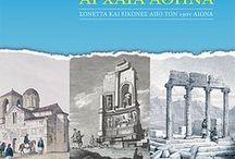 Περίπατος στην Αρχαία Αθήνα - Εκδόσεις Δίαυλος / Ένας ποιητικός ταξιδιωτικός οδηγός της αρχαίας Αθηνάς.    Πρόκειται για τη μετάφραση του πρώτου γερμανόφωνου βιβλίου, που τυπώθηκε ποτέ στην Ελλάδα· την ποιητική περιγραφή των αρχαιοτήτων της Αθήνας από την πέννα του ασίγαστου οδοιπόρου Adolf Ellissen. (1815-1872)