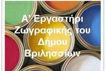 Εργαστήρι Ζωγραφικής του Δήμου Βριλησσίων / Vrilissia Skleidis Art Class Exhibition