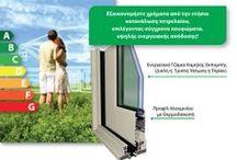 ΕΝΕΡΓΕΙΑΚΑ ΚΟΥΦΩΜΑΤΑ / Τι κερδίζεις με ΕΝΕΡΓΕΙΑΚΑ ΚΟΥΦΩΜΑΤΑ;  Εξοικονόμηση ενέργειας, υψηλή ηχομόνωση, οικονομία, στυλ και προστασία του περιβάλλοντος. Δειτε στο www.simpasglass.gr