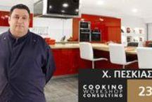 Cooking Workshop Consulting- Πολίτικη Κουζίνα με τον Χριστόφορο Πέσκια / Ο διακεκριμένος chef Χριστόφορος Πέσκιας σας ταξιδεύει στις γεύσεις της Πολίτικης Κουζίνας και σας αποκαλύπτει τα μυστικά μιας ξεχωριστής γαστρονομικής παράδοσης στο σταυροδρόμι των πολιτισμών.