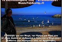 '' ΘΥΕΛΛΟΠΟΡΟΣ ''..Ποιήματα...Thyelloporos ... Poems...Γιάννης Διαμαντάκης...John Diamantakis. / ΣΚΕΠΤΟΠΟΝΗΜΑΤΑ...!!!!.ΜΥΑΛΟΤΑΞΙΔΕΥΤΗΣ...!!!!
