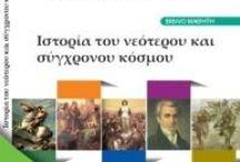 ΙΣΤΟΡΙΑ ΣΤ΄ ΔΗΜΟΤΙΚΟΥ