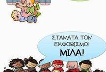 ΣΧΟΛΙΚΟΣ ΕΚΦΟΒΙΣΜΟΣ / ΣΧΟΛΙΚΟΣ ΕΚΦΟΒΙΣΜΟΣ (bullying)