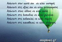 ΠΑΡΟΙΜΙΕΣ - ΓΝΩΜΙΚΑ