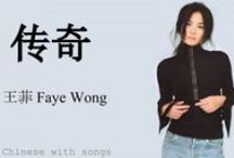 Chinese with Songs 听歌学中文 / Learn a new Chinese song every month. This is a long-life FREE course on XM Mandarin. https://goo.gl/2B4l7o