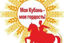 Кубань / Кубань моя - степная дочь России.                                  Горы, равнины, бескрайняя даль Все это наша родная Кубань.