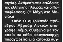 ΠΡΩΙΝΟΣ ΛΟΓΟΣ / Εφημερίδα Πρωινός Λόγος