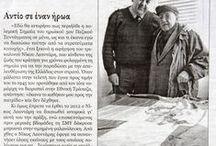 ΕΝΕΡΓΟΣ ΠΟΛΙΤΗΣ / Εφημερίδα Ενεργός Πολίτης