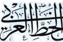 Arabic fonts الخط العربي / by Dr. Marwan Haddad