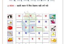 Rachna Maheshwari - Preparatory School Worksheets / Hindi Worksheets  for Preparatory School