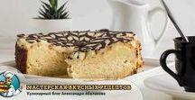 AbalakShef / Кулинарные рецепты простых и вкусных блюд с пошаговыми фотографиями.
