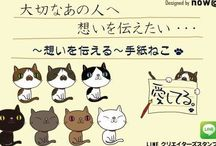 LINE Sticker【Later Cat】