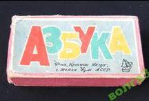 Алфавит / Больше обучающего - http://samoe-vazhnoe.blogspot.ru/