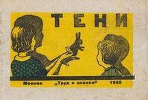 Настольный театр / Больше игр - http://samoe-vazhnoe.blogspot.ru/