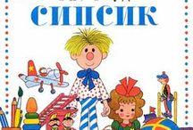 Книги / Советские книги для детей сайт, каталог. Детские книги СССР сканы - http://samoe-vazhnoe.blogspot.ru/
