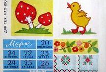 Календарь-книга / Все игры и игрушки из советского детства - http://samoe-vazhnoe.blogspot.ru/