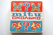 Арифметика / Советские игрушки и игры - http://samoe-vazhnoe.blogspot.ru/