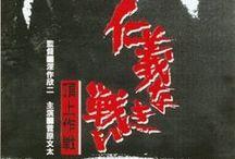 Japanese movies【さ行】