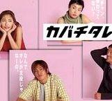 Japanese Drama【か行】