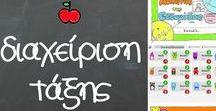 Διαχείριση Τάξης / διαχείριση σχολικής τάξης (συμβόλαιο, κανόνες, συστήματα επιβράβευσης συμπεριφοράς)