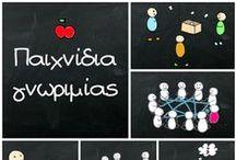 Δραστηριότητες Γνωριμίας / Δραστηριότητες και παιχνίδια γνωριμίας για τις πρώτες μέρες στο σχολείο