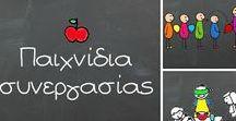 Δραστηριότητες Συνεργασίας / Δραστηριότητες-παιχνίδια που ενισχύουν τις δεξιότητες συνεργασίας και επικοινωνίας