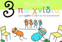 Ομαδικά Παιχνίδια / Παιχνίδια για την τάξη και το σχολείο!