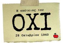 28η Οκτωβρίου / ιδέες για τον εορτασμό της επετείου από την 28η Οκτωβρίου 1940.