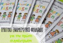 Οργάνωση τάξης / Ιδέες  και εκτυπώσιμο υλικό για την οργάνωση της σχολικής τάξης.
