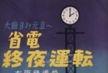 vintage ads Japan (travel and railways) / advertising of railways. Posters, postcards and the other