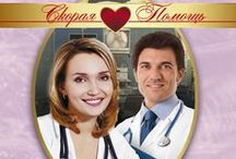 Medical Romance | Harlequin. Скорая помощь / Серия книг о докторах, медсестрах, больницах... и, конечно, о любви.