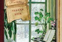 Romance | Vintage Story / Серия «Vintage story» – это книги о драматических историях людей на фоне большой истории, на сломе эпох в XX веке.