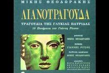 Mikis Theodorakis - Ellada / Mikis Theodorakis Music