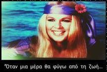 Aliki Vougiouklaki / Famous Greek Actress