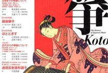 演奏会のポスター(和 / Posters - Japanese traditional music, stage, event, and other. 和楽器のイベント・舞台系のポスターチラシなど。