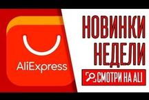 Интересные Товары с Алиэкспресс \ Aliexpress / Products with interesting Aliexpress. Interesting and cheap goods from China.