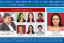 31st NEA Election / ईन्जिनियर्स एशोसियसनको ३१ औं कार्यकारिणी परिषद् र नेपाल इन्जिनियरिङ्ग परिषद्का प्रतिनिधिहरुको निर्वाचनमा सहभागी हुने सम्पूर्ण ईन्जिनियर तथा आर्किटेक्ट मित्रहरुमा ईन्जिनियर समाज नेपाल हार्दिक अभिवादन व्यक्त गर्दछ । देश र जनताप्रति समर्पित ईन्जिनियर समाज नेपाल समुन्नत नेपाल निर्माणका लागि ईन्जिनियर्स एशोसियसनमा युवा नेतृत्व स्थापित गर्न अगाडि बढेको छ ।