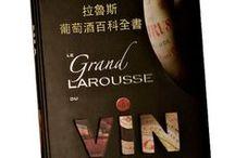 LAROUSSE DU VIN  拉魯斯 葡萄酒百科全書 / Edition sous licence officielle
